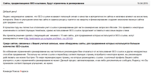Письмо счастья от Яндекса