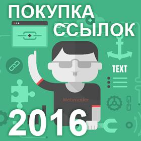 Покупка ссылок в 2016 году
