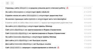 Уведомления в панели вебмастера Яндекса