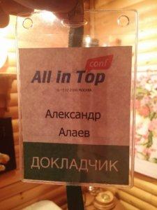 Докладчик на All in Top Conf 2016