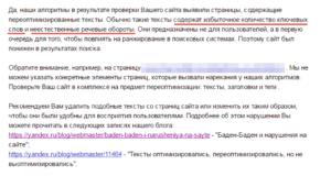 Поддержка Яндекса прислала письмо