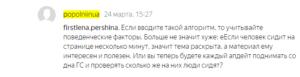 Яндекс учитывает поведение пользователей на странице