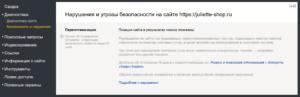 Уведомление о нарушениях на сайте в панели вебмастера Яндекса
