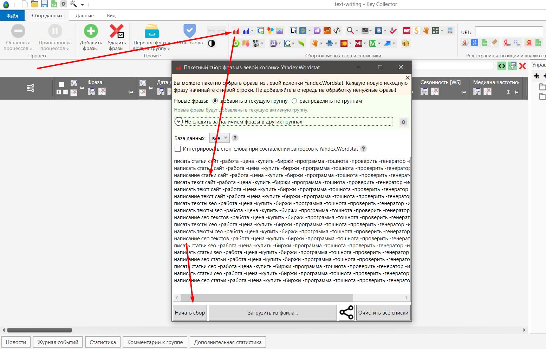 Как правильно писать статьи и seo-тексты для продвижения сайта ccddae509cc