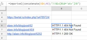 Результат парсинга кода ответа сервера