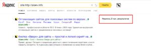 Парсинг количества результатов в Яндексе