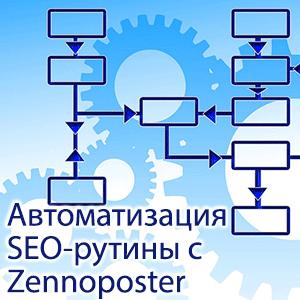 Автоматизация SEO рутины