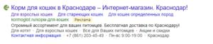 Реклама зоомагазина на поиске Яндекса