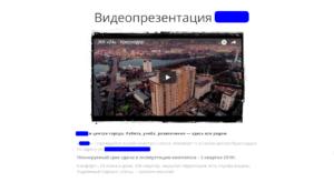 Видеопрезентация ЖК