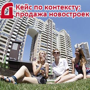 Кейс по контексту - продажа квартир в новостройках