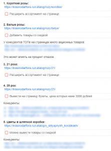 Проработка страниц с высоким процентом отказов