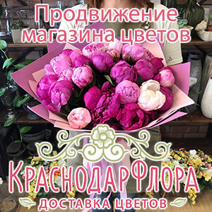 Продвижение магазина цветов