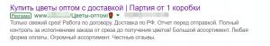 Для Google Ads на поиске