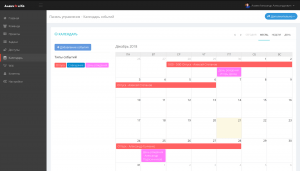 Модуль Календарь