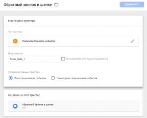 Создаем Триггер активации Тега с кодом Яндекс.Метрики