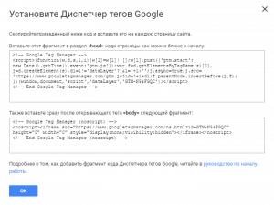Код GTM для установки в код своего сайта