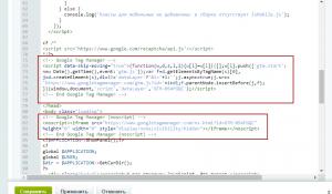 Установка кода на сайте