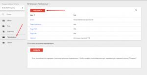 Надо включить переменные в Google Tag Manager