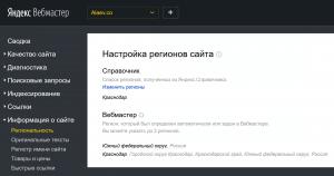 НастройкаПривязка региона для сайта в Яндекс Вебмастере регионов в Яндекс Вебмастере