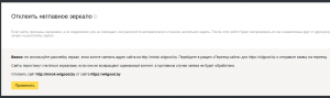Отклеить неглавное зеркало в Яндекс Вебмастере