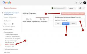 Указываем sitemap.xml на https в Google Search Console