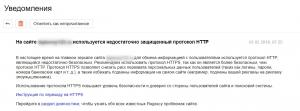 Уведомление в панели Яндекс.Вебмастер