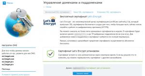 Установка Let's Encrypt на хостинге Beget