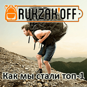 Продвижение сайта рюкзаков